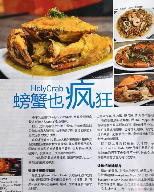 Chinese newspaper food recommendation.